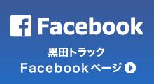 黒田トラックFacebook